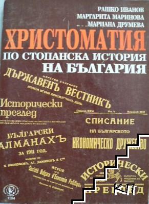 Христоматия по стопанска история на България