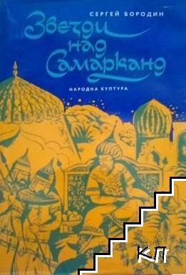 Звезди над Самарканд