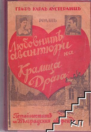Любовните приключения на кралица Драга