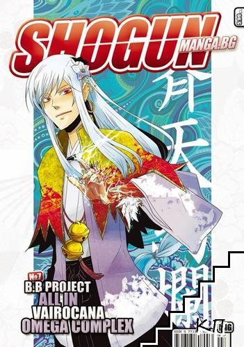 Shogun. Бр. 7 / 2009