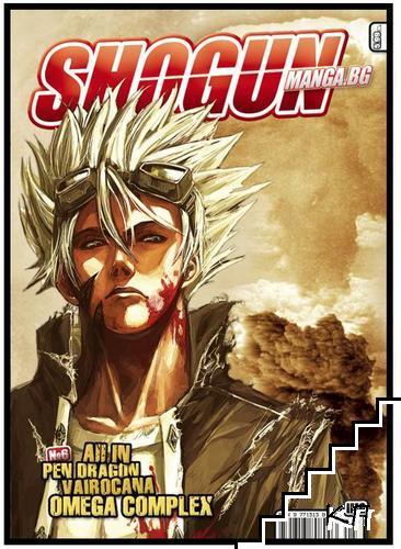Shogun. Бр. 6 / 2009