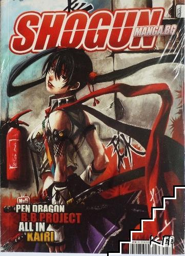 Shogun. Бр. 5 / 2009