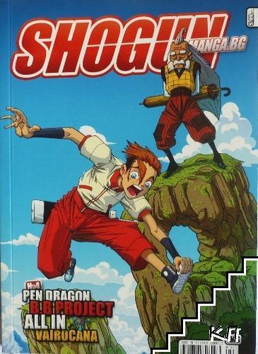Shogun. Бр. 4 / 2009