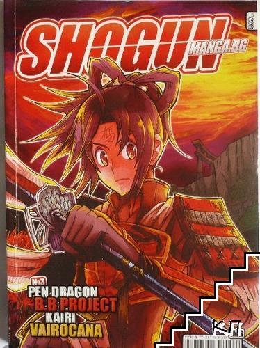 Shogun. Бр. 3 / 2009