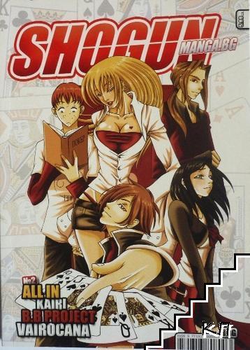 Shogun. Бр. 2 / 2009