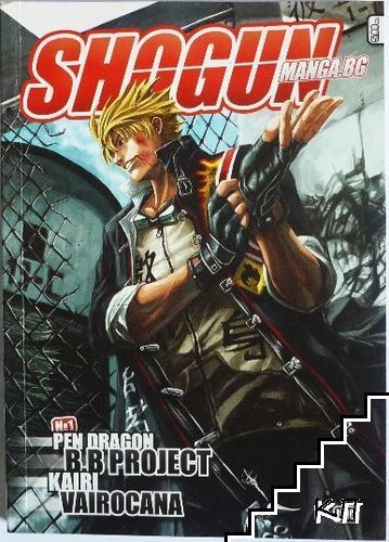 Shogun. Бр. 1 / 2009