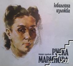 Руска Маринова