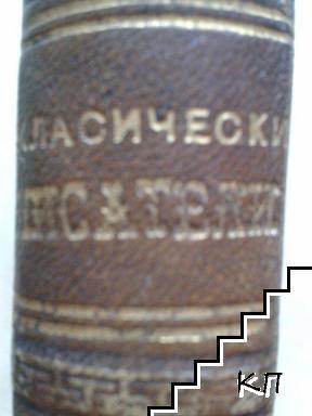 Пълно събрание на съчиненията на Константин Величков. Томъ 5: Класически писатели