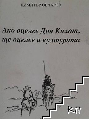 Ако оцелее Дон Кихот, ще оцелее и културата