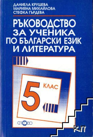Ръководство за ученика по български език и литература за 5. клас