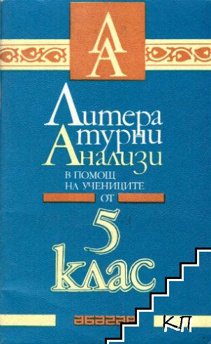 Литературни анализи в помощ на учениците от 5. клас