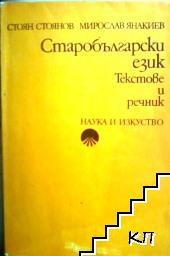Старобългарски език. Текстове и речник