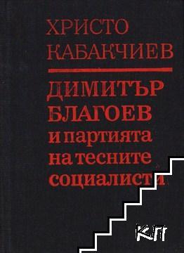 Димитър Благоев и партията на тесните социалисти