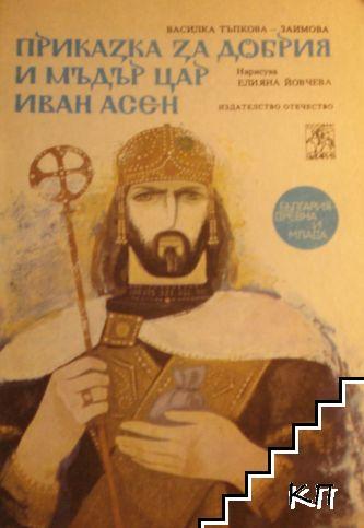 Приказка за добрия и мъдър цар Иван Асен