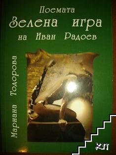 "Поемата ""Зелена игра"" на Иван Радоев"
