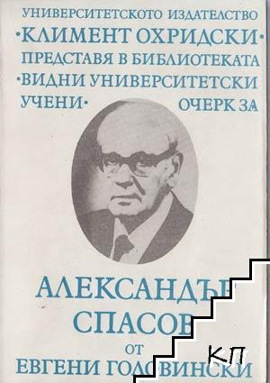 Очерк за Александър Спасов