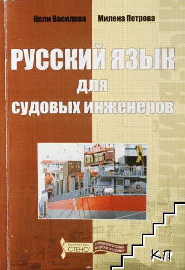 Русский язык для судовых инженеров