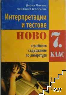 ������������� � ������� �� 7. ����