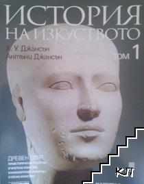 История на изкуството. Том 1-10