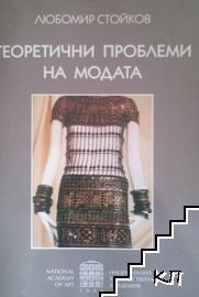 Теоретични проблеми на модата