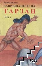 Завръщането на Тарзан. Част 2