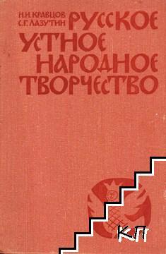 Русское устное народное творчество