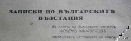 Записки по българските възстания. Томъ 1-3 (Допълнителна снимка 1)