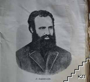 Записки по българските възстания. Томъ 1-3 (Допълнителна снимка 3)