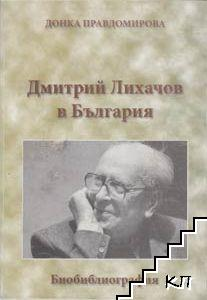 Дмитрий Лихачов в България