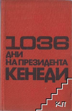 1036 дни на президента Кенеди
