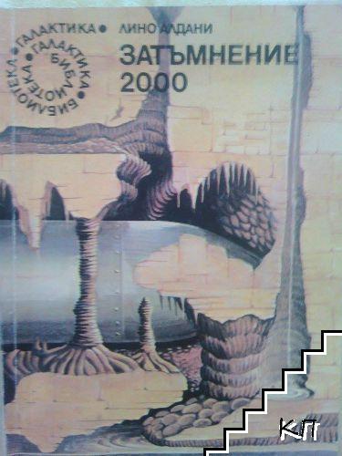 Затъмнение 2000