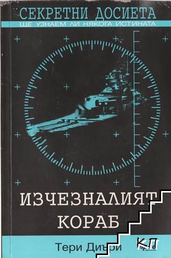 Секретни досиета: Изчезналият кораб