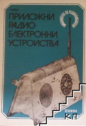 Приложни радиоелектронни устройства. Част 3