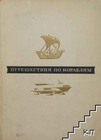Путешествия по кораблям