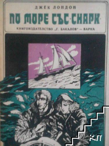 """По море със """"Снарк"""""""