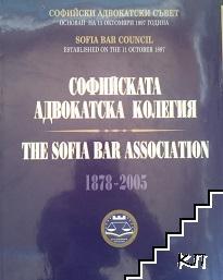Софийска адвокатска колегия 1878-2005 / The Sofia Bar Association 1878-2005