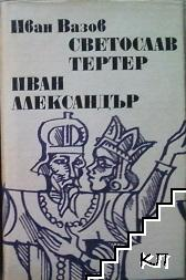 Светослав Тертер. Иван Александър