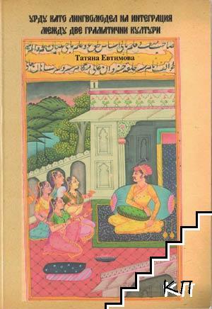 Урду като лингвомодел на интеграция между две граматични култури