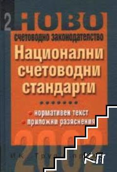 Национални счетоводни стандарти 2002
