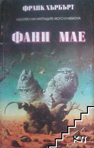 Фани мае