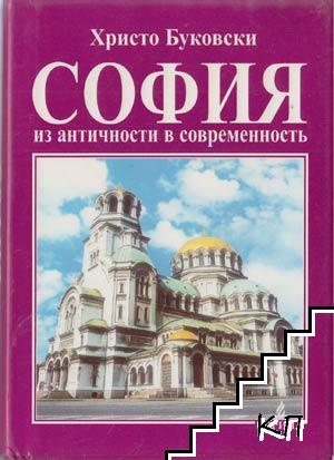София - из античности и современность