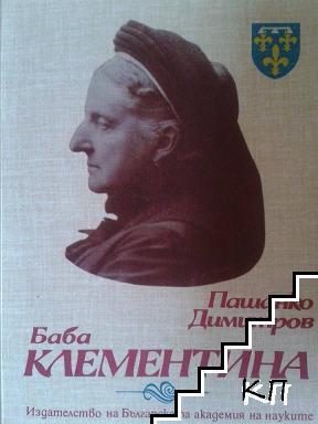 Баба Клементина