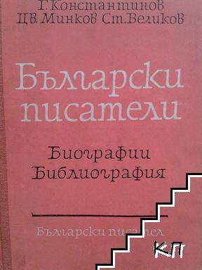 Български писатели. Биографии. Библиография