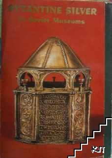 Byzantine Silver Soviet Museums. Album