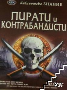 Пирати и контрабандисти