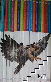Илюстрована семейна енциклопедия. Том 1-16
