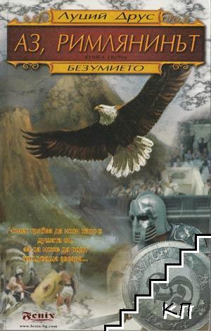 Аз, римлянинът. Книга 1: Безумието