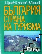 България - страна на туризма