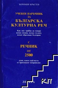 Учебен наръчник за българска културна реч