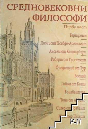 Средновековни философи. Част 1: От Тертулиан до Майстер Екхарт